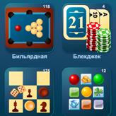 Game 100+ Настольных и Карточных игр